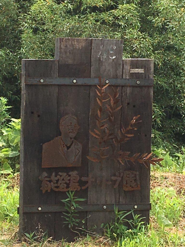 能登島オリーブ園